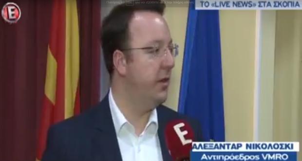VMRO: Δεν αλλάζουμε όνομα, ούτε Σύνταγμα, λεγόμαστε «Μακεδονία» (βίντεο)