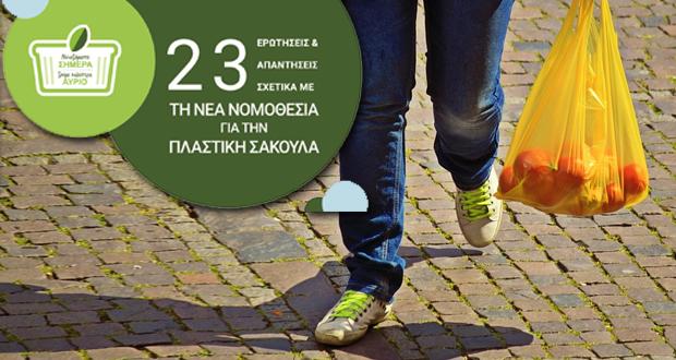 23 συχνές ερωτήσεις και απαντήσεις για τη νέα νομοθεσία για την πλαστική σακούλα από το ΙΕΛΚΑ