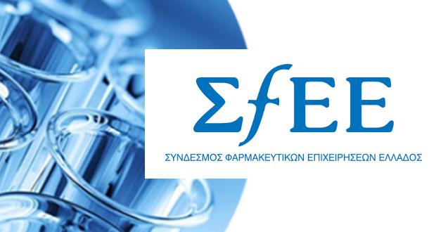 ΣΦΕΕ Business Day: Επιχειρηματικότητα και επαγγελματική σταδιοδρομία, σε έναν από τους πλέον δυναμικούς κλάδους της παγκόσμιας οικονομίας