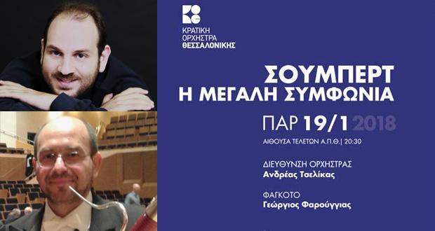 Η Κρατική Ορχήστρα Θεσσαλονίκης