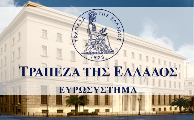 Τράπεζας της Ελλάδος: Ισολογισμός και Αποτελέσματα Χρήσεως 2017