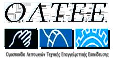 ΟΛΤΕΕ: πλήττεται καίρια κάθε δομή Τεχνικής και Επαγγελματικής Εκπαίδευσης