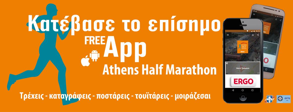 """Η εφαρμογή του ΣΕΓΑΣ """"επιστρέφει"""" για τον 7ο Ημιμαραθώνιο Αθήνας!"""