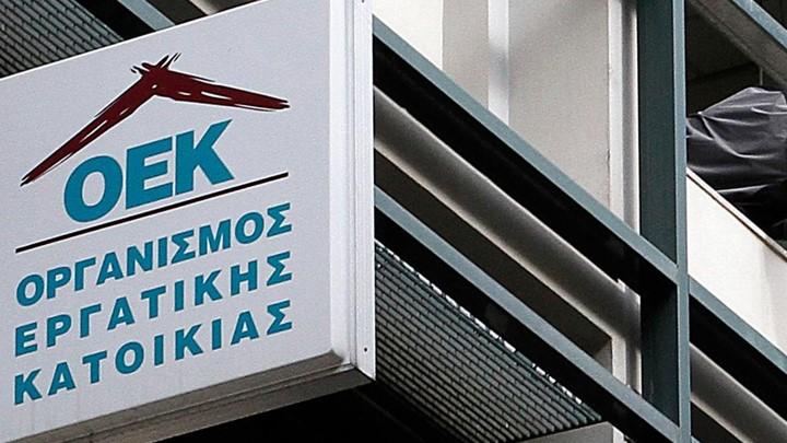 Δημοσιεύθηκε η απόφαση για τη ρύθμιση των δανείων του τέως ΟΕΚ – Τι προβλέπει