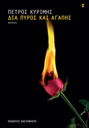 Διά πυρός και αγάπης (βιβλίο)