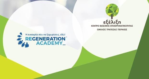 """Στρατηγική συνεργασία της """"Εξέλιξης"""" με το ReGeneration"""