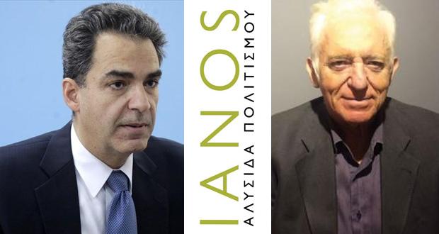 Γ. Καραμπελιάς και Ά. Συρίγος: Το Αλβανικό ζήτημα στα Βαλκάνια σε συνάρτηση με τον αλυτρωτισμό των Σκοπίων (live streaming)