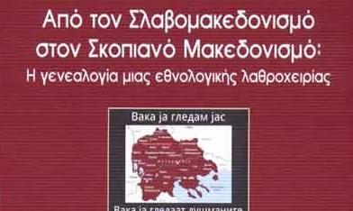 «Από τον Σλαβομακεδονισμό στον Σκοπιανό Μακεδονισμό – Η γενεαλογία μιας εθνολογικής λαθροχειρίας» (βιβλίο)