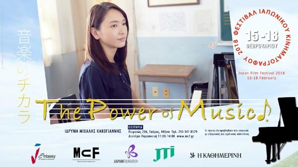 Φεστιβάλ Ιαπωνικού Κινηματογράφου στο Ίδρυμα Μιχάλης Κακογιάννης