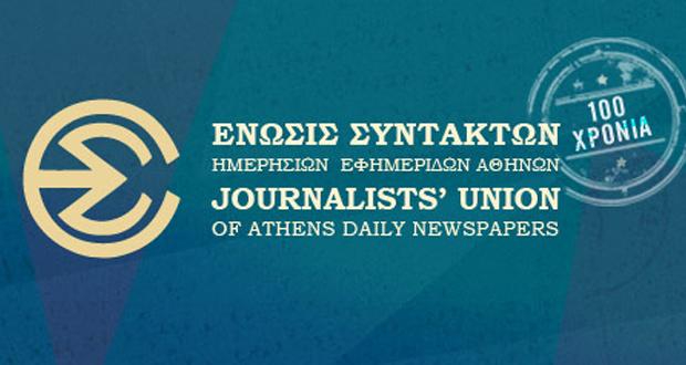 ΕΣΗΕΑ: Η δημοσίευση φωτογραφιών του νεκρού Β. Στεφανάκου δεν εξυπηρετούν τις ανάγκες της ενημέρωσης