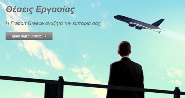 Fraport Greece: 30 Νέες Θέσεις Απασχόλησης
