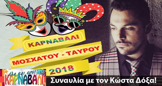 Καρναβάλι Μοσχάτου – Ταύρου: ΕΛΑ ΚΙ ΕΣΥ! Συναυλία με τον Κώστα Δόξα!