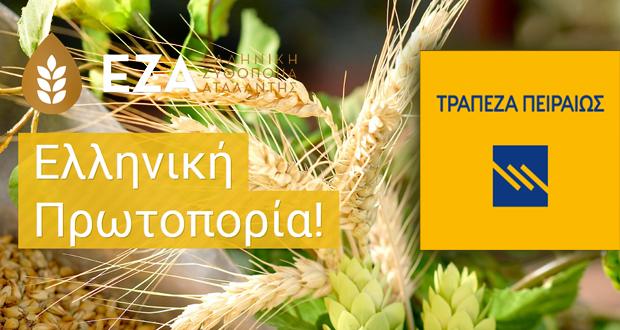 Συμβολαιακή Γεωργία: Συμφωνία της Τράπεζας Πειραιώς με την εταιρεία  ΕΛΛΗΝΙΚΗ ΖΥΘΟΠΟΙΙΑ ΑΤΑΛΑΝΤΗΣ
