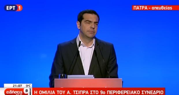 Η Ομιλία του Πρωθυπουργου στο 9ο Περιφερειακό Συνέδρειο (βίντεο)