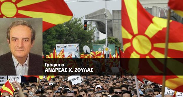 Για το Σκοπιανό απαιτείται εθνική ομοψυχία και αξιοποίηση του διεθνούς παράγοντα