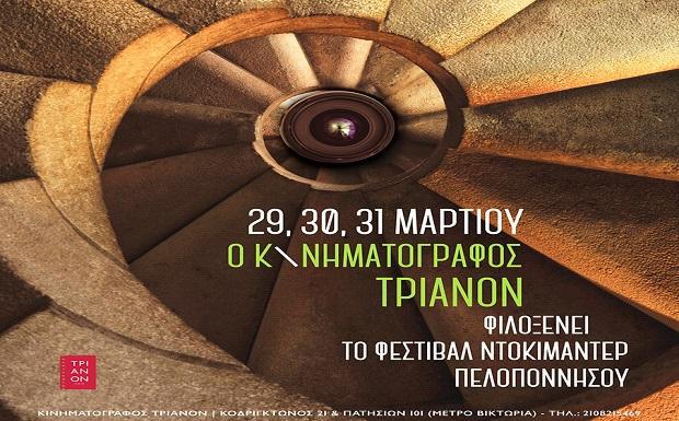 Ο κινηματογράφος «Τριανόν» φιλοξενεί το Διεθνές Φεστιβάλ Ντοκιμαντέρ Πελοποννήσου