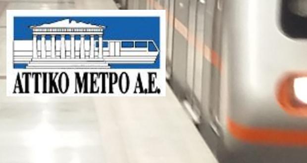 Αλλάζουν όνομα σταθμοί του Μετρό