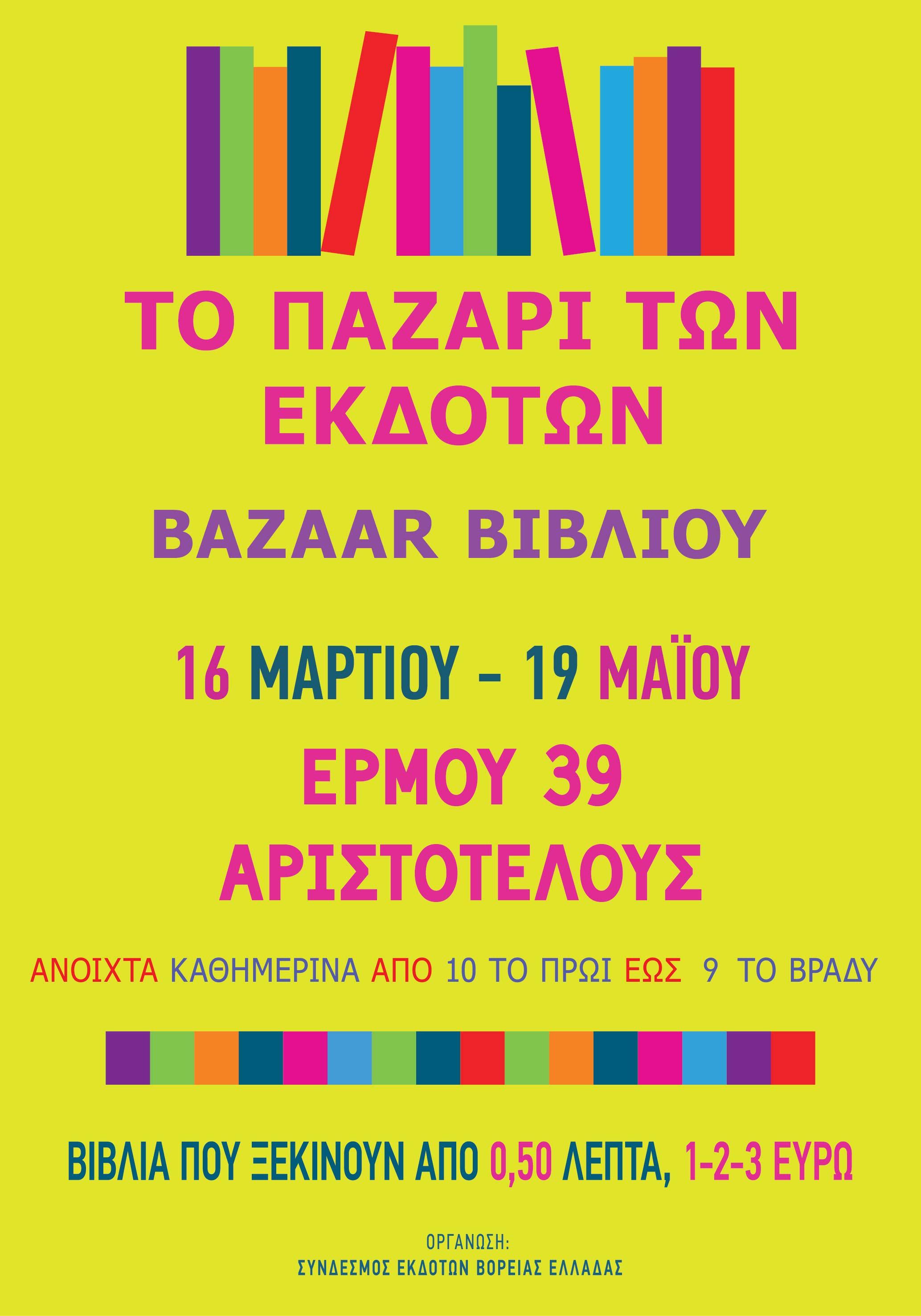 Αναβάλλεται για τεχνικούς λόγους το Πασχαλινό Bazaar Βιβλίου των εκδοτών