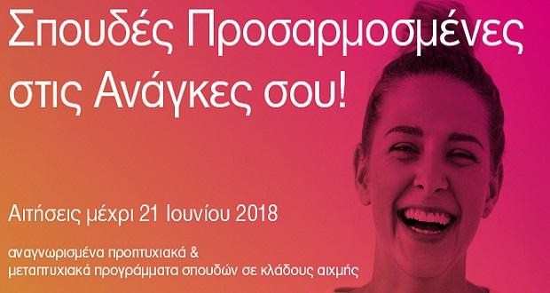Έναρξη υποβολής αιτήσεων για εισδοχή στα προγράμματα σπουδών του Ανοικτού Πανεπιστημίου Κύπρου