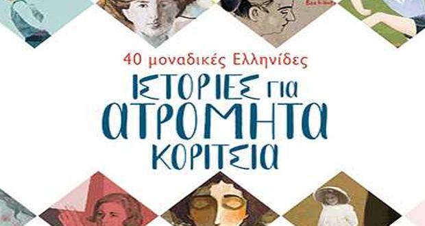 Παγκόσμια Ημέρα της Γυναίκας: θα τιμήσουμε και θα γνωρίσουμε τις ιστορίες 40 μοναδικών Ελληνίδων