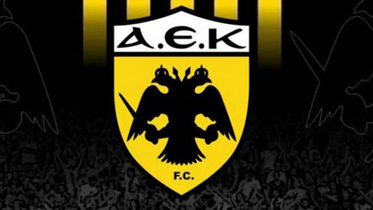 Η ΑΕΚ μετακομίζει στο γήπεδο του Απόλλωνα Σμύρνης