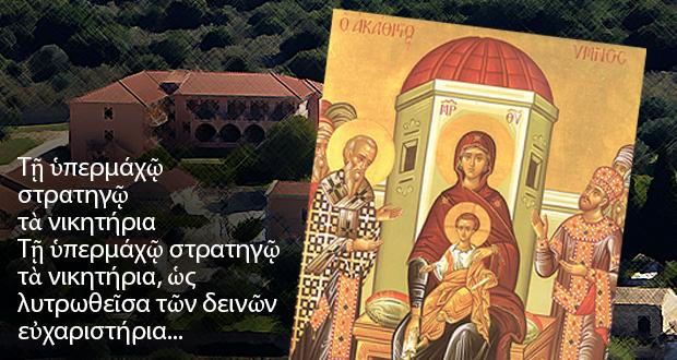 Οι χαιρετισμοί στην Παναγία - Τι είναι οι Χαιρετισμοί της Παναγίας;