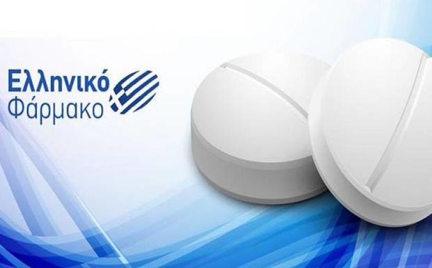 Μην πυροβολείτε το ελληνικό φάρμακο!