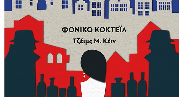 ΦΟΝΙΚΟ ΚΟΚΤΕΪΛ (βιβλίο)