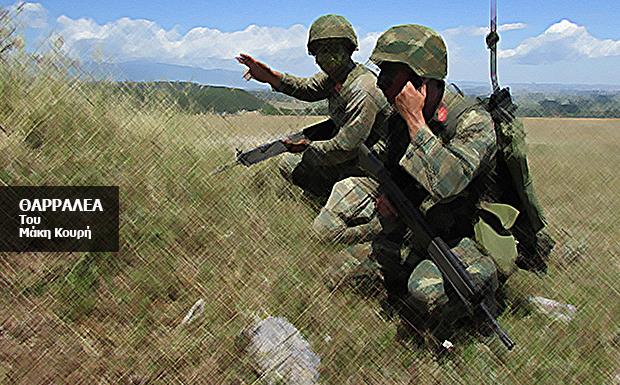 Κανείς δεν φταίει για την αρπαγή των δύο στρατιωτικών μας;