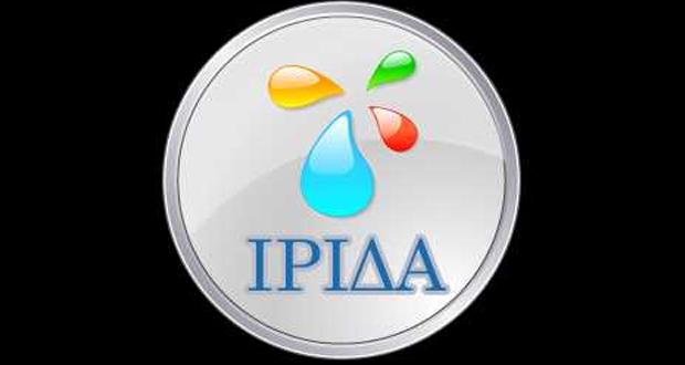 Σε πλήρη λειτουργία το νέο Πληροφοριακό Σύστημα Ηλεκτρονικής Διαχείρισης Εγγράφων «ΙΡΙΔΑ» του ΥΠΕΣ