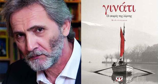 Παρουσίαση του βιβλίου «Γινάτι. Ο σοφός της λίμνης» του Γιάννη Καλπούζου στον ΙΑΝΟ