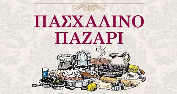 ΠΑΣΧΑΛΙΝΟ ΠΑΖΑΡΙ ΚΕΘΕΑ ΔΙΑΒΑΣΗ 2018