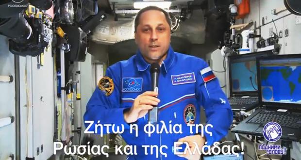 Από το διάστημα ο Ρώσος κοσμοναύτης μιλά για την Ελλάδα