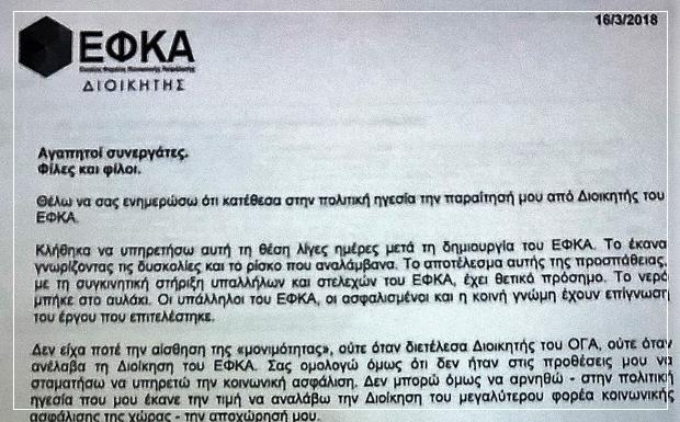 ΕΦΚΑ: Ο «Κολοσσός» με τα πήλινα ποδάρια. Γιατί αποπέμφθηκε ο διοικητής του κ. Μπακαλέξης;