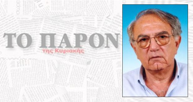 Απεβίωσε ο Κώστας Νικολάου, χρόνια αρθρογράφος μας στο «ΠΑΡΟΝ», ένας αγωνιστής και χρόνια αντιστασιακός