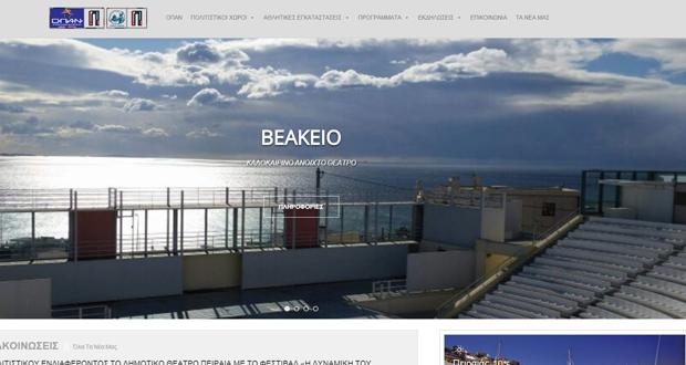 Νέα ιστοσελίδα (site) απέκτησε ο Οργανισμός Πολιτισμού, Αθλητισμού και Νεολαίας του Δήμου Πειραιά,