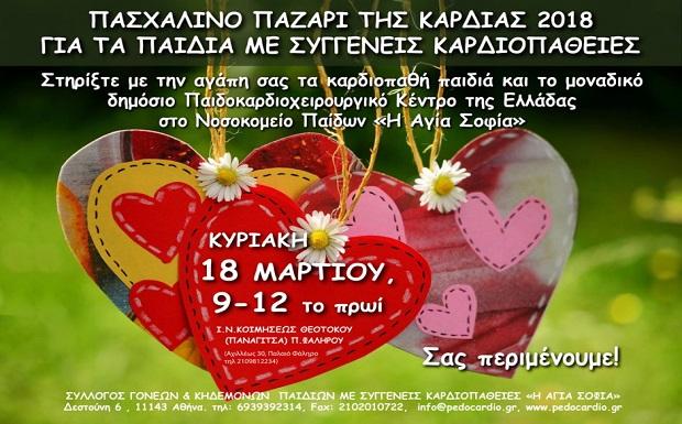 18 Μαρτίου: Πασχαλινό παζάρι για παιδιά με συγγενείς καρδιοπάθειες