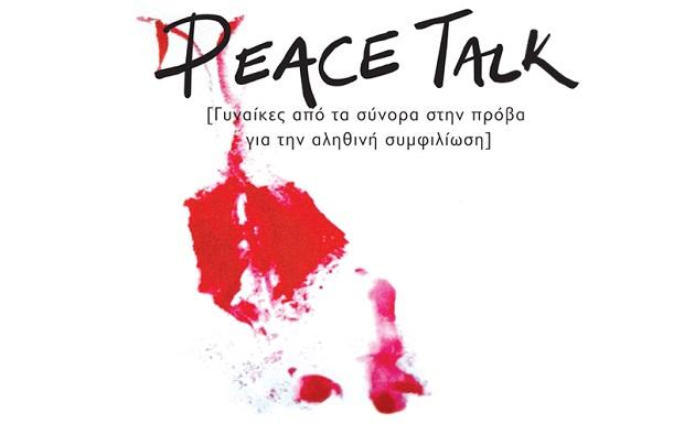 PEACE TALK: Γυναίκες από τα σύνορα στην πρόβα για την αληθινή συμφιλίωση