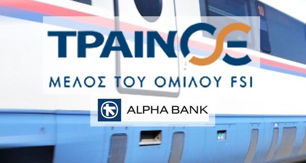 Συνεργασία ΤΡΑΙΝΟΣΕ με Alpha Bank για το έξυπνο εισιτήριο