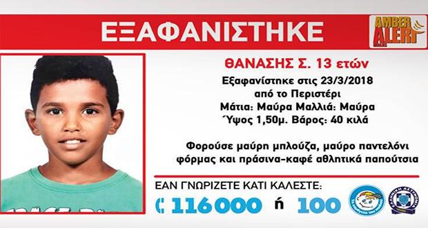 Η αγωνία συνεχίζεται για τον Θανάση Σ., 13 ετών, ο οποίος εξακολουθεί να αναζητείται