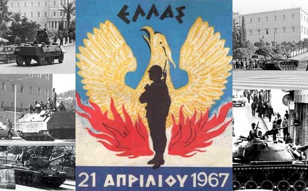 Παυλόπουλος: H 21η Απριλίου πρέπει να μένει ανεξίτηλα χαραγμένη στην ιστορική μας μνήμη…