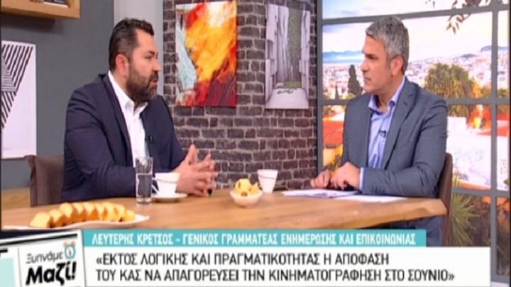 Κρέτσος: Ενοχλήθηκα από την έλλειψη ευελιξίας που επέδειξε η πλειοψηφία του ΚΑΣ- ΒΙΝΤΕΟ