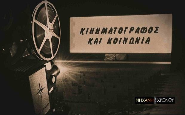 Ταξίδι στην Ελλάδα της δεκαετίας του '50 μέσα από τη «Μηχανή του Χρόνου»
