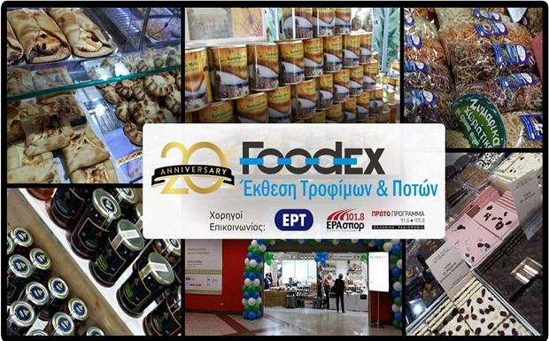 20η Επετειακή Έκθεση Τροφίμων & Ποτών Foodex – Γεύσεις από όλη την Ελλάδα που μαγεύουν!