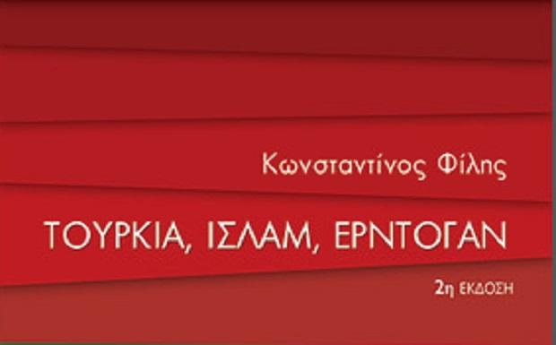 """Παρουσίαση του βιβλίου """"ΤΟΥΡΚΙΑ, ΙΣΛΑΜ, ΕΡΝΤΟΓΑΝ"""" του Κωνσταντίνου Φίλη"""