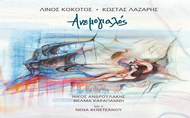 Λίνος Κόκοτος & Κώστας Λάζαρης | «Ανεμογιαλός» (δίσκος)