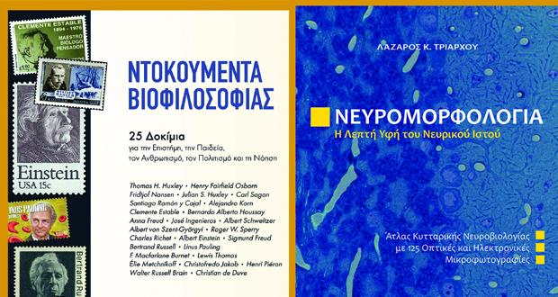 ΝΤΟΚΟΥΜΕΝΤΑ ΒΙΟΦΙΛΟΣΟΦΙΑΣ και ΝΕΥΡΟΜΟΡΦΟΛΟΓΙΑ (παρουσίαση των βιβλίων)