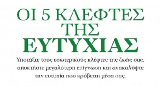 ΟΙ 5 ΚΛΕΦΤΕΣ ΤΗΣ ΕΥΤΥΧΙΑΣ