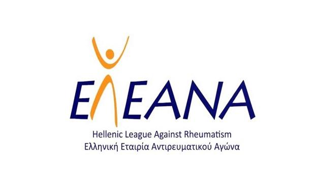 Το 1ο βραβείο στην ΕΛΕΑΝΑ, για την εργασία «H επαγγελματική ζωή των ατόμων με ρευματικά νοσήματα»
