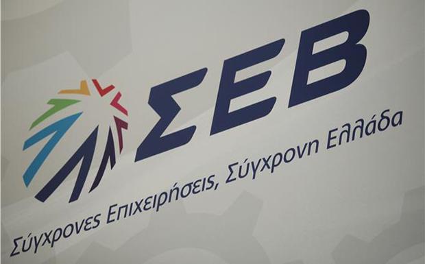 ΣΕΒ: Τα εμπόδια που μπλοκάρουν την οικονομία παραμένουν!